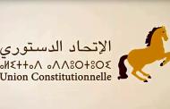 المكتب الاقليمي لحزب الاتحاد الدستوري بالحاجب يعقد لقاء تواصليا