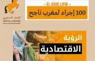 100 إجراء لمغرب ناجح: الرؤية الاقتصادية