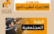 """100 إجراء لمغرب ناجح: الرؤية الاجتماعية """"الخير_اللي_فيك"""""""