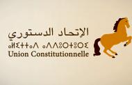 بلاغ الامانة العامة للاتحاد الدستوري حول وفاة والدة السيد محمد ابيض الامين العام السابق