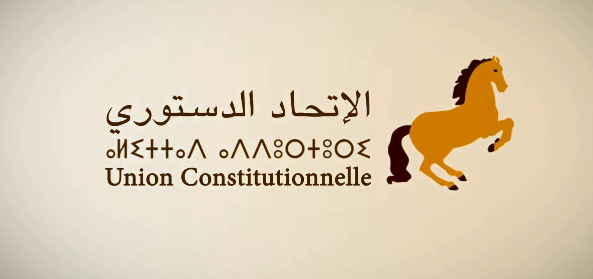 نداء... حزب الاتحاد الدستوري يدعو إلى المشاركة المكثفة في المسيرة الشعبية نصرة لفلسطين