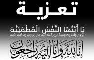 تعزية في اب الاخ عبد السلام العيدوني