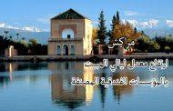 مراكش.. ارتفاع معدل ليالي المبيت بالمؤسسات الفندقية المصنفة