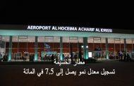 مطار الحسيمة.. ارتفاع في حركة النقل الجوي منذ بداية السنة الجارية