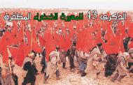 ذكرى المسيرة الخضراء المظفرة تجسيد للتلاحم الوثيق بين العرش والشعب