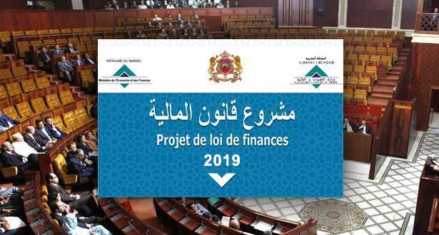 مجلس النواب يصادق على الجزء الأول من مشروع قانون المالية لسنة 2019