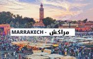 قطاع السياحة بمراكش يسجل سنة استثنائية في 2018